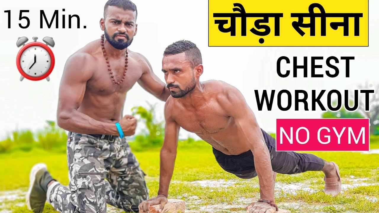 desi gym fitness ~ चौड़ा सीना बनाएं ~ No Gym Full Chest workout At Home ~ chest exercise