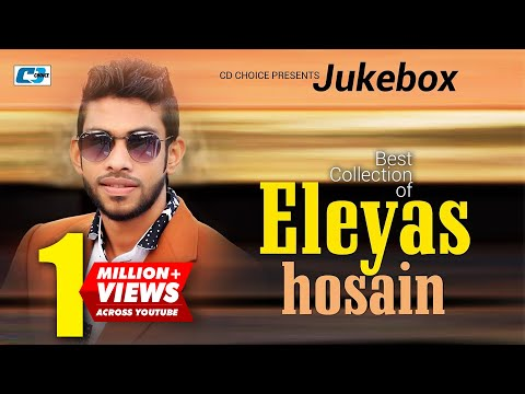 Best Collection Of ELEYAS HOSSAIN | Super Hits Album | Audio Jukebox | Bangla Song