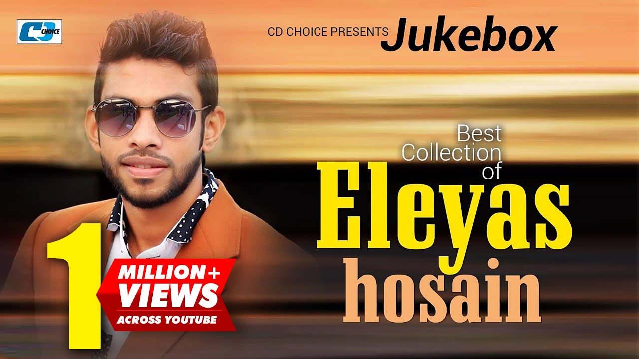Download Best Collection Of ELEYAS HOSSAIN | Super Hits Album | Audio Jukebox | Bangla Song
