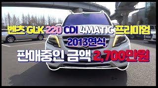 [중고차의 모든것 장수카]벤츠 GLK 220 CDI 4…