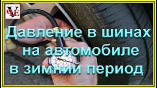 Давление в шинах на автомобиле в зимний период.