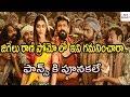 Jigelurani Song Promo Trending National Wide   Rangasthalam Movie Songs   Ram Charan   Pooja Hegde