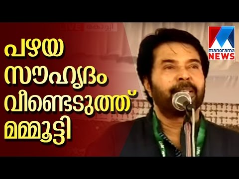 Mammootty met his old friend at Maharajakeeyam  Alumni meet  | Manorama News