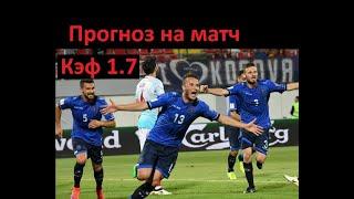 Косово - Черногория - прогноз на матч - 14.10.2019