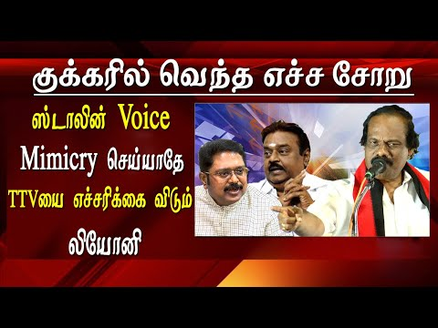 Dindigul Leoni Pattimandram Leoni warns ttv Dinakaran Leoni comedy speech Tamil news latest Tamil news Tamil news live  While campaigning for DMK candidate at North Chennai Pattimandram speaker Dindigul Leoni warned ttv Dinakaran for mimicking like Stalin and Karunanidhi.  Leoni said the voices of Karunanidhi and MK Stalin created political change in Tamilnadu and ttv Dinakaran have no moral rights to  mimick the voice of karunanidhi and Stalin to attract the crowd and to make fun Leoni also mimicked the voice of ttv Dinakaran and entertain the crowd  leoni pattimandram, pattimandram, leoni speech, dindigul leoni pattimandram, leoni comedy speech, dindugal leoni pattimandram, leoni pattimandram comedy,   ttv dinakaran, ttv, dinakaran, ttv dinakaran news, ttv dinakaran latest, ttv dinakaran latest news,    for tamil news today news in tamil tamil news live latest tamil news tamil #tamilnewslive sun tv news sun news live sun news   Please Subscribe to red pix 24x7 https://goo.gl/bzRyDm  #tamilnewslive sun tv news sun news live sun news