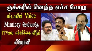 Dindigul Leoni Pattimandram Leoni warns ttv Dinakaran Leoni comedy speech Tamil news