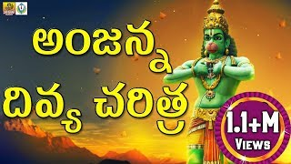 Anjanna Charitra Telugu Songs | Anjaneya Swamy Songs Telugu | Kondagattu Anjanna Songs Telugu