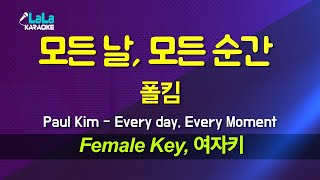 폴킴 - 모든 날, 모든 순간 (Every day, Every Moment) (여자키 Female) 노래방 Karaoke LaLa Kpop
