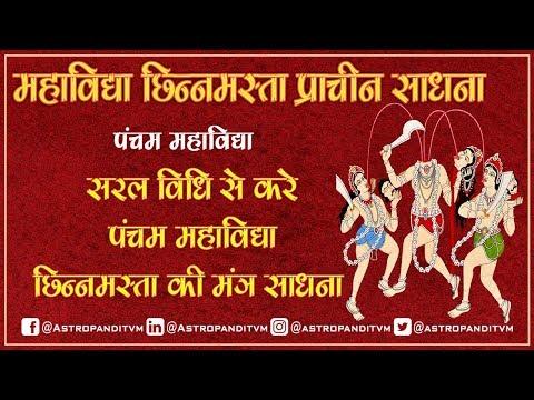 महाविद्या छिन्नमस्ता प्राचीन साधना । Mahavidya Chinnamasta Prachin Sadhna । by Astro. Pandit VM