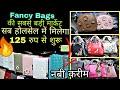 🔥 दुनिया का सबसे सस्ता wholesale bags market Fancy girls Or school bag /Gents Bags /starting 125 Rs