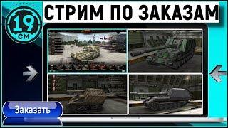 Артиллерия по заказам! Вы решаете как портить жизнь танкистам!