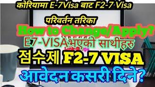 How to CHANGE  F2-7 VISA  2020…