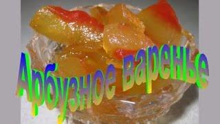 АРБУЗНОЕ ВАРЕНЬЕ.Рецепт приготовления варенья из корок арбуза.