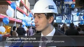 Открытие во Владивостоке завода UNGERT Elevators(, 2013-11-29T08:47:48.000Z)