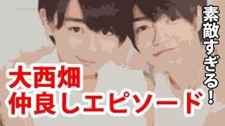【関西ジャニーズJr.】素敵すぎる!『大西畑』仲良しエピソード チャン...