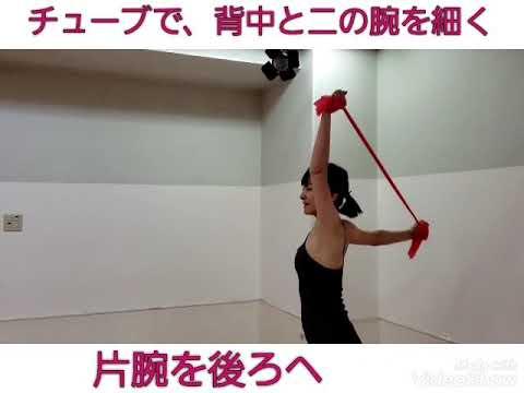 背中と、二の腕のハミ肉に効果のある簡単なチューブトレーニング