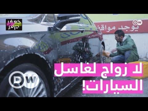 وراء كل غاسل سيارات إنسان طموح وليس كما يراه البعض|جعفر توك  - نشر قبل 3 ساعة