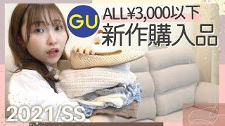 【緊急】GUの最新作が本気出しすぎて買いすぎた…🤯淡色女子の2万円分大量購入品👜