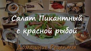 Домашние рецепты. САЛАТЫ. Салат пикантный с красной соленой рыбой.
