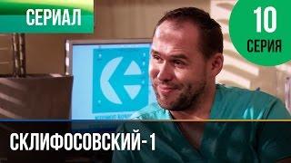 Склифосовский 1 сезон 10 серия - Склиф