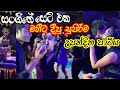 Sangeethe සෙට් එක මහීට දීපු උපන්දින පාටිය [Video] Lawan Abishek Surprise Birthday Mp3