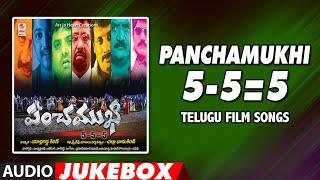 Panchamukhi 5-5=5 Full Album Jukebox | Aaryan Rajesh,Krishnudu,Navya Sri,Mamatha Rauth