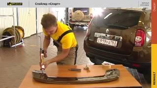 "Renault Duster Nissan Terrano Установка спойлера ""Спорт"""