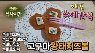 [COOK DOG] 강아지 수제간식 만들기 - 고구마 …