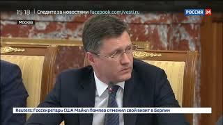 Смотреть видео По делу о загрязнении Дружбы задержаны четыре человека   Россия 24 онлайн