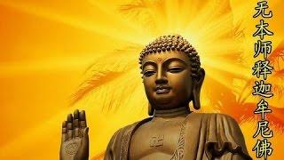 Nhạc Niệm Phật | Nam Mo Bon Su Thich Ca Mau Ni Phat | Rất hay