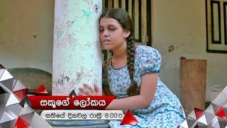 පාළු ගෙදරකින් සකූට ඇහුන කටහඬ | Sakuge Lokaya | Sirasa TV Thumbnail