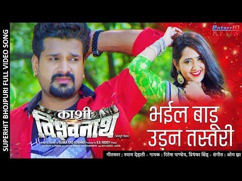भईल बाडू उड़न तस्तरी | Kashi Vishwanath Hit Bhojpuri Full Video Song | Ritesh Pandey Kajal Raghwani