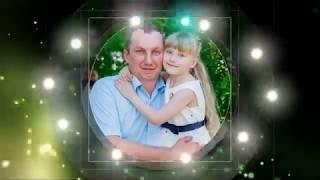 Моя маленькая дочка, папу ждёт...