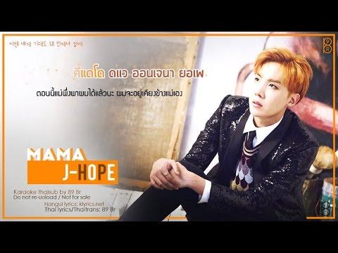 [Karaoke-Thaisub] MAMA - J-Hope of BTS(방탄소년단) #89brฉั๊บฉั๊บ