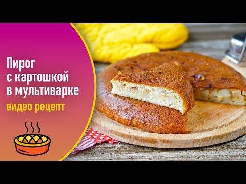 Пирог с картошкой в мультиварке — видео рецепт