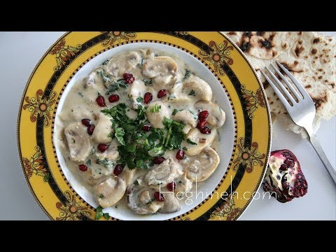 Sour Cream Mushrooms Recipe - Armenian Cuisine - Heghineh Cooking Show