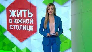 Жити в південній столиці: майбутнє ''Розумного Краснодара''(випуск від 26.03.2019)