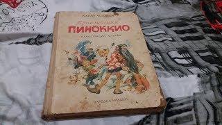 My Russian books: The Adventures of Pinocchio by Carlo Collodi