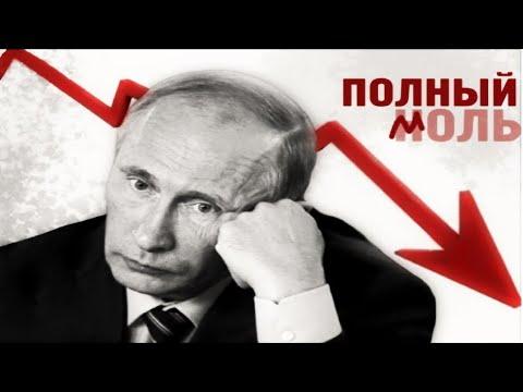 Путину конец.Он не понимает, против кого в этот раз попер. Обвал цен на нефть только начало