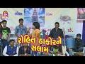 Download Rohit Thakor Live   Char Bagadi Vali Gadi   Gujarati Live Song 2017   Full  MP3 song and Music Video