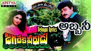 "Abbanee Full Song With Telugu Lyrics ||""మా పాట మీ నోట""|| Jagadekaveerudu Athiloka Sundari Songs"