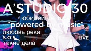 A'Studio 30 live – Vol.3 Любовь река | S.O.S. | Такие дела | Часть 3