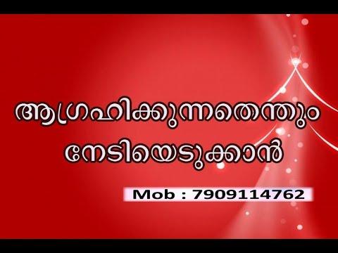 sininair malayalam motivational speech | how to achieve our wish