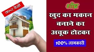 स्वयं का मकान, दुकान या प्लाट चाहते तो जरुर करे ये अचूक एवम सरल उपाय   Jyotish Tips to Get Own Home