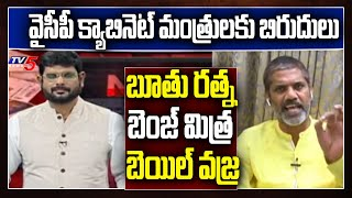 TDP Leader Surya Prakash Satires on CM Jagan Cabinet Ministers in TV5 Murthy Live Debate | TV5 News