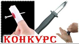 Конкурс - Гвоздь в палец и Нож обманка ▐ Мир фактов - Отец и Сын