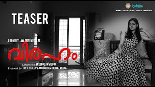 VIRAHAM Song Teaser Bombay Jayashri Sreebala K Menon Nikhila Vimal