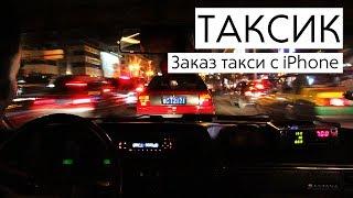 как вызвать такси с iPhone. Обзор такси-сервиса Таксик