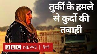 Turkey का हमला जारी, Syria भेजेगा Kurds की मदद के लिए सेना (BBC Hindi)