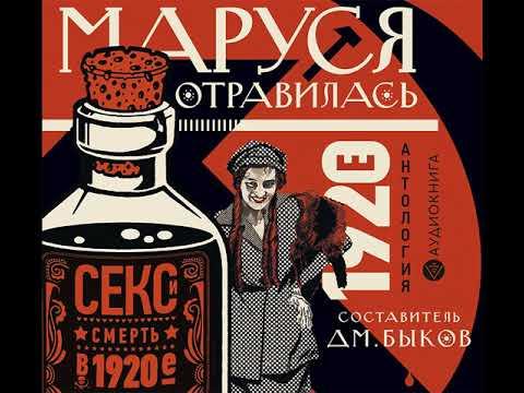 Дмитрий Быков – Маруся отравилась. Секс и смерть в 1920-е. Антология. [Аудиокнига]